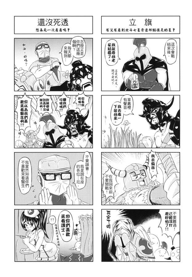 GO!GO!LOL!!III-リーグ・オブ・レジェ○ド日常四コマ漫画本-