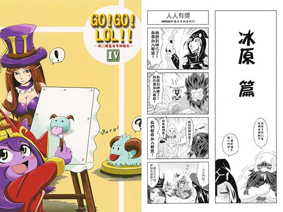 GO!GO!LOL!!IV-リーグ・オブ・レジェ○ド日常四コマ漫画本-