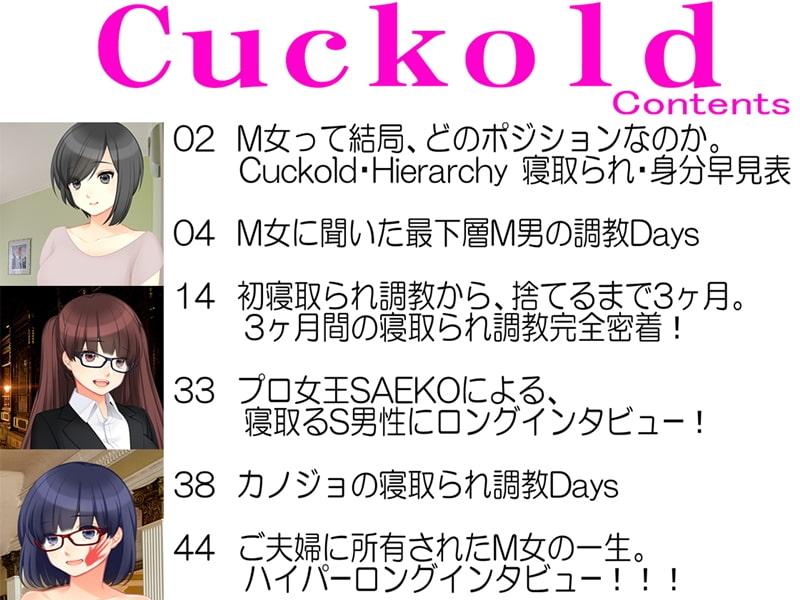 「寝取られマゾ専門誌Cuckold 2月号」 寝取られマゾヒスト
