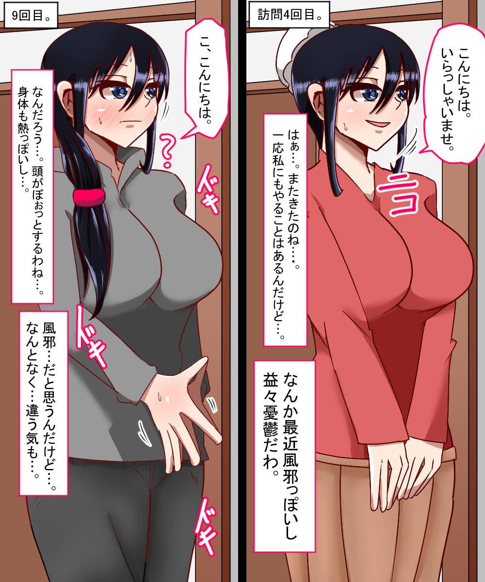 ハメられた人妻長澤香苗