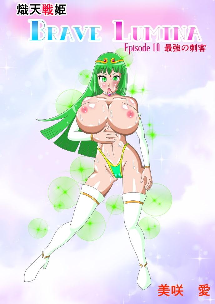 熾天戦姫ブレイブルミナ Episode10 最強の刺客