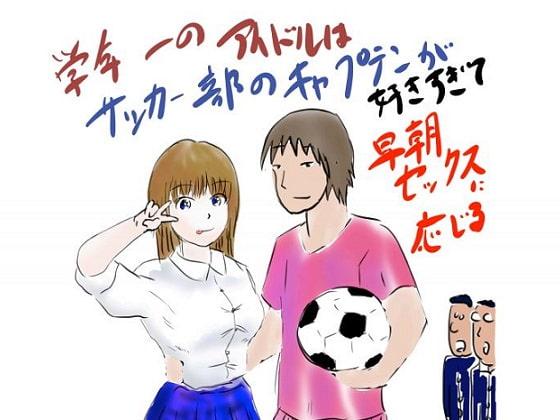 学年一のアイドルはサッカー部のキャプテンが好きすぎて早朝セックスに応じる