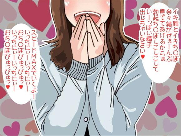 インストラクター奈々緒ちゃんのオナニーナビゲート。(5段階のしこしこスピードプログラム)(CV 黒岡奈々緒様)
