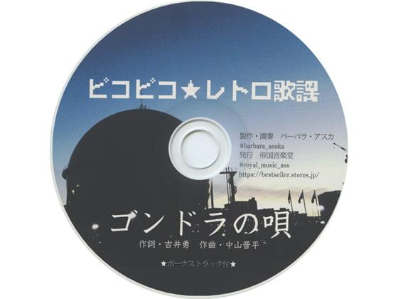ピコピコ★レトロ歌謡