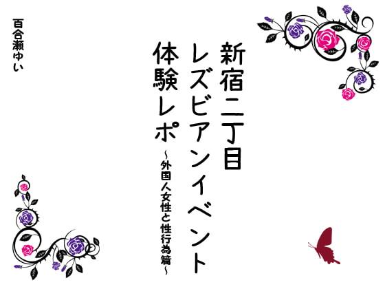 新宿二丁目レズビアンイベント体験レポ~外国人女性と性行為篇~