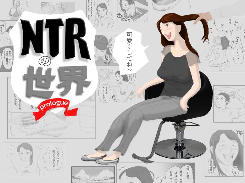 NTRの世界 コミック版プロローグ