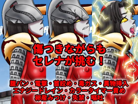 アルトラセレナ 煩悩特撮シリーズ第二弾