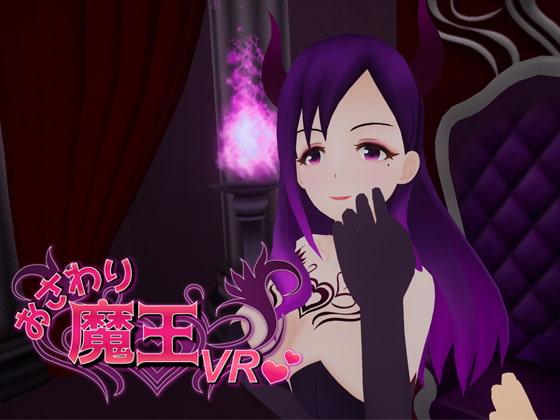 おさわり魔王VR