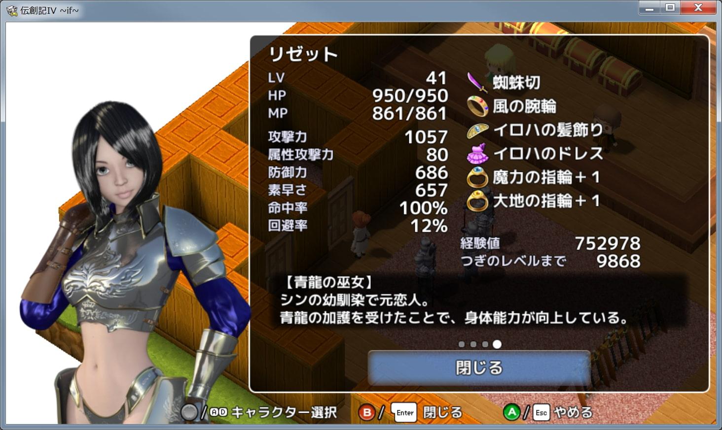 伝創記IV ~if~ (Android版)