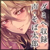 Pigs without true love may call me a stalker, but... -Kenji Takahashi- [Benisashi]