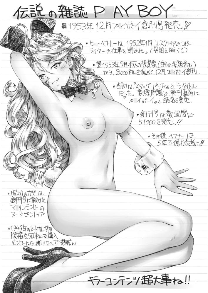 まぐ太ノート5冊目「バニーガールの神について」(上)