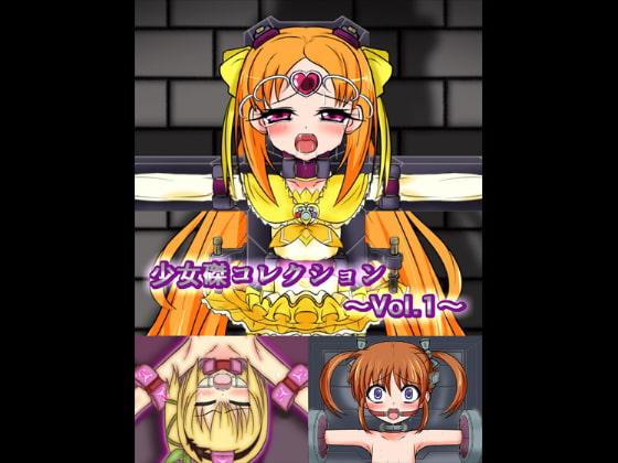 少女磔コレクション~Vol.1~