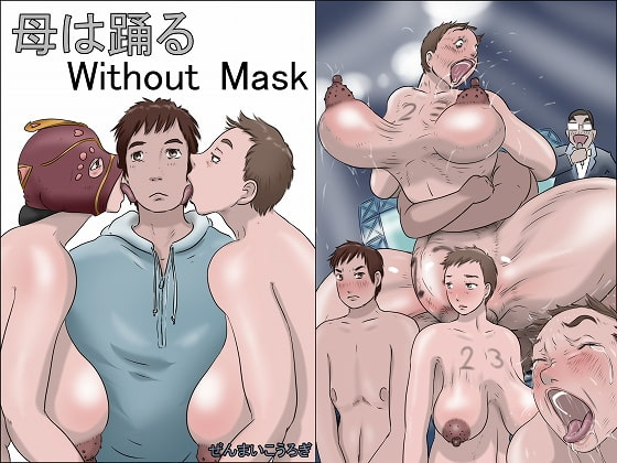 母は踊る- Without mask -