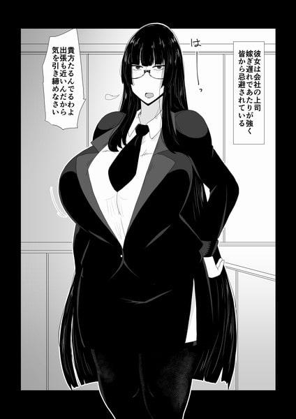 ババァ女上司を一晩中。