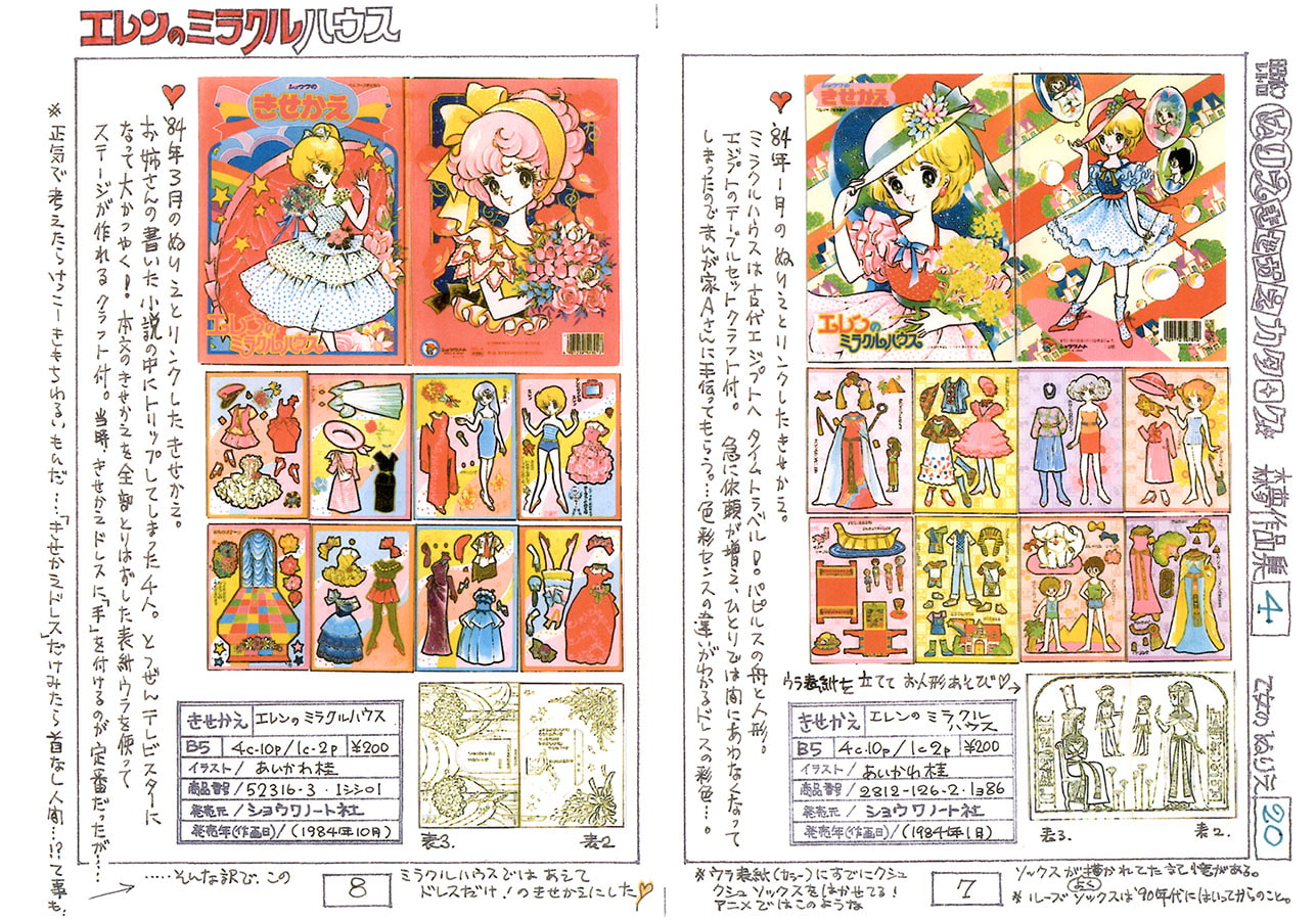 乙女のぬりえ-20 昭和ぬりえカタログ「エレンのミラクルハウス」