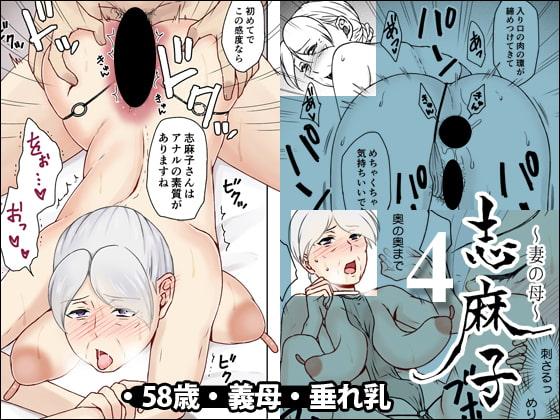 志麻子 ~妻の母~ 4