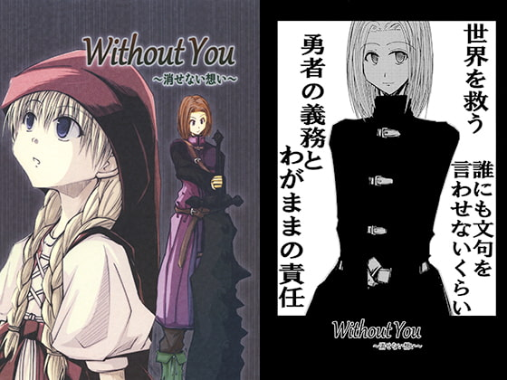 Without You ~消せない想い~
