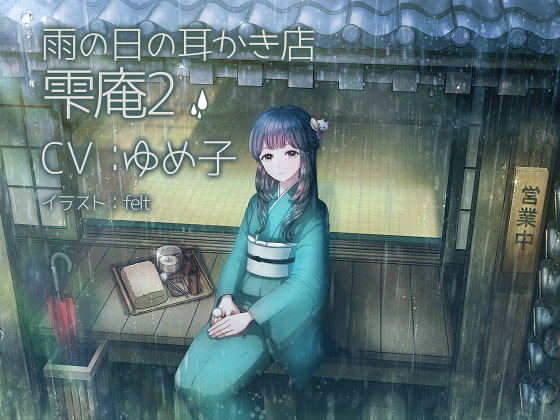 2018年03月22日 割引終了DLsite専売雨の日の耳かき店 雫庵2