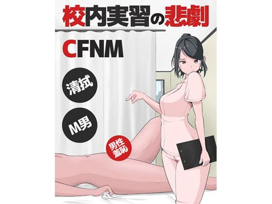 校内実習の悲劇~CFNM~