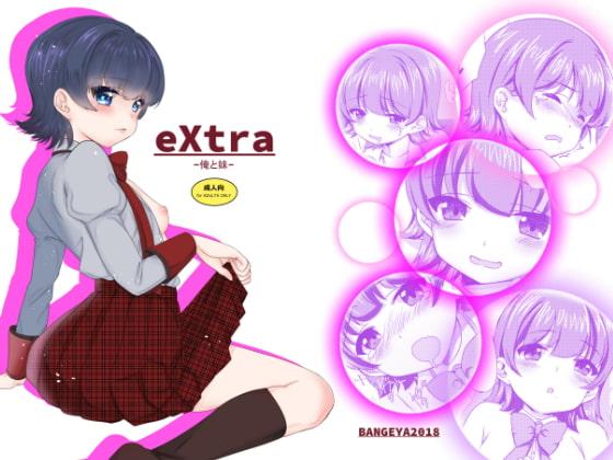eXtra-俺と妹-