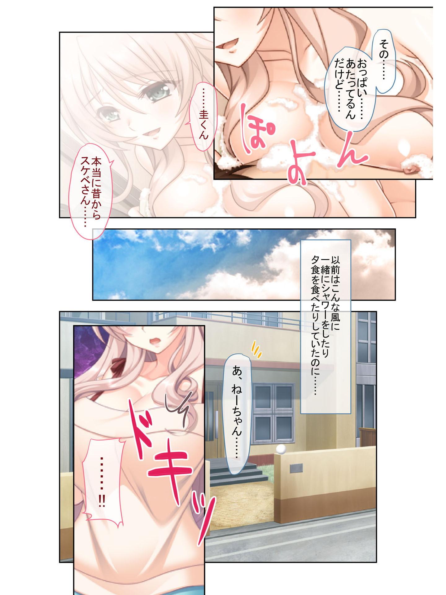 ムッチリ♀姉さんと困惑エッチ! フルカラーコミック版