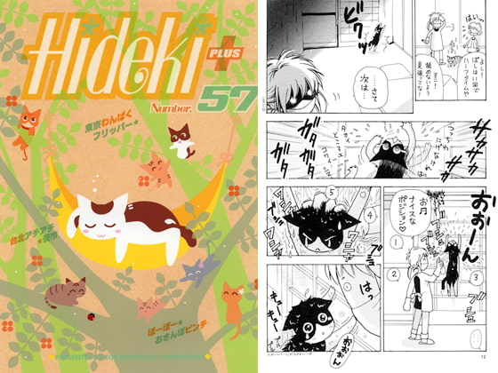 Hideki+ Number.57