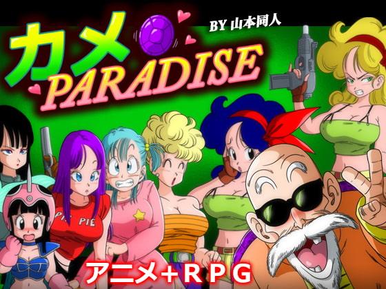 カメ PARADISE (YamamotoDoujinshi) DLsite提供:同人ゲーム – ロールプレイング