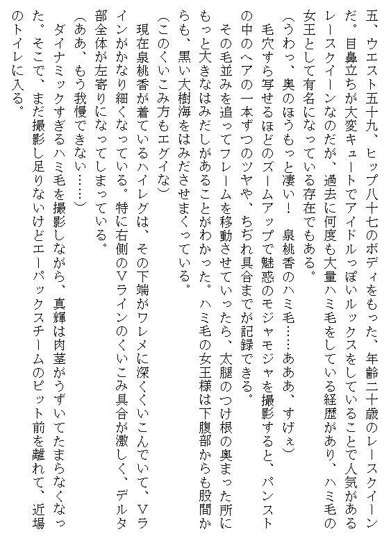 くいこみレースクイーン ハメ撮り撮影会(2)