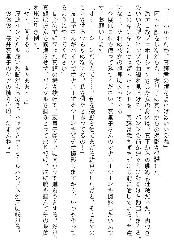 くいこみレースクイーン ハメ撮り撮影会(3)