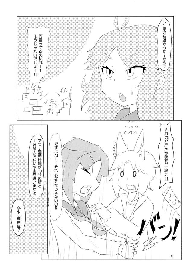 コメディ!! ~面接編~