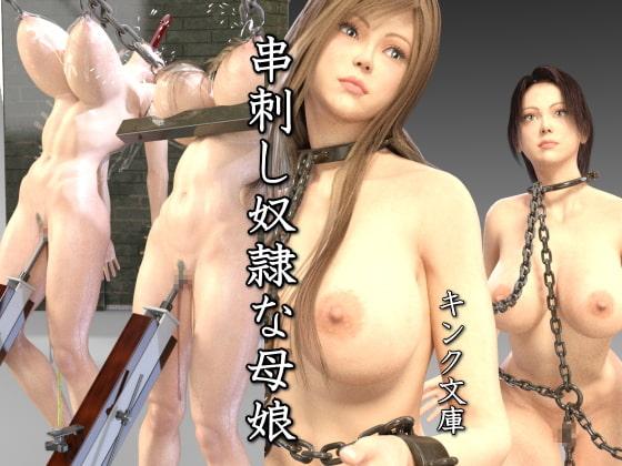 串刺し奴隷な母娘