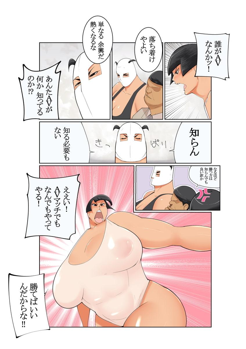 女子プロレスラー日ノ本やよいAVデビュー!! ~AV男優とガち○こ勝負~