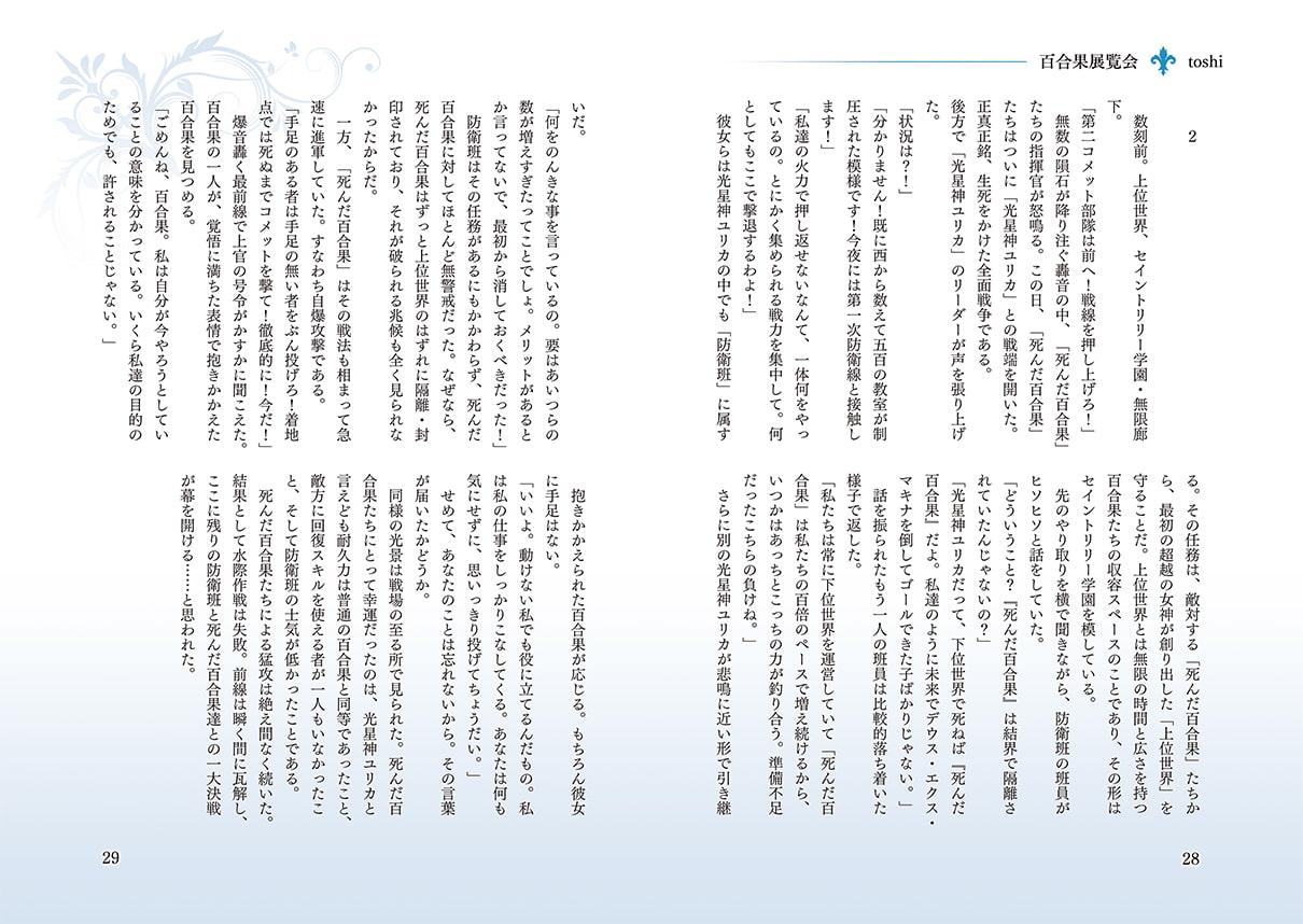 Lily Grand Finale (disfact) DLsite提供:同人作品 – ノベル