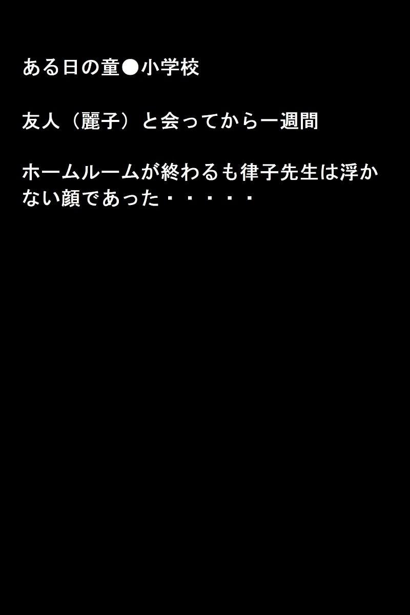 律子先生のHappening Days