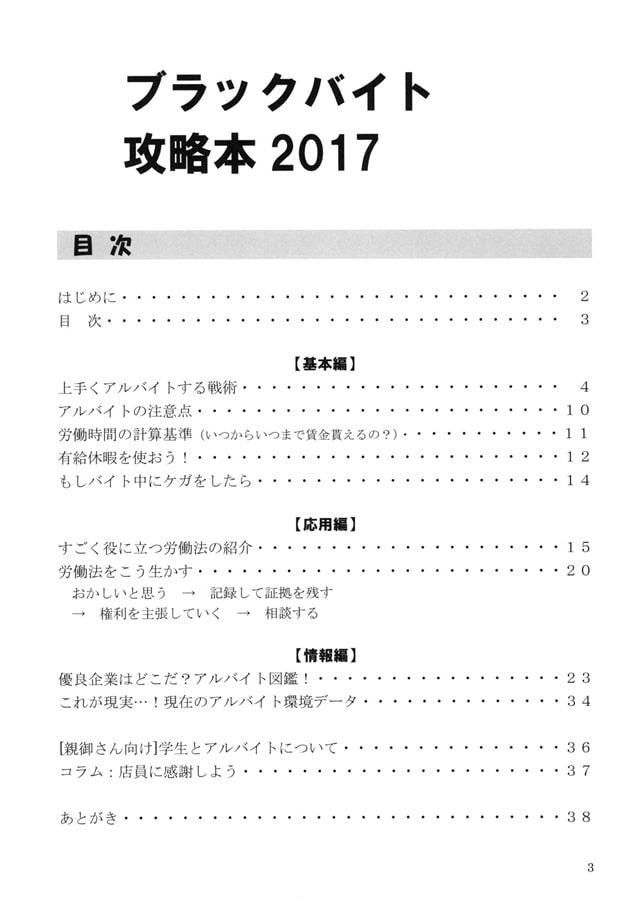 ブラックバイト攻略本 2017