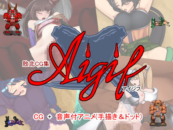 敗北CG集Aigif