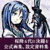 桜降る代に決闘を 幕間:細音雪花 DL版