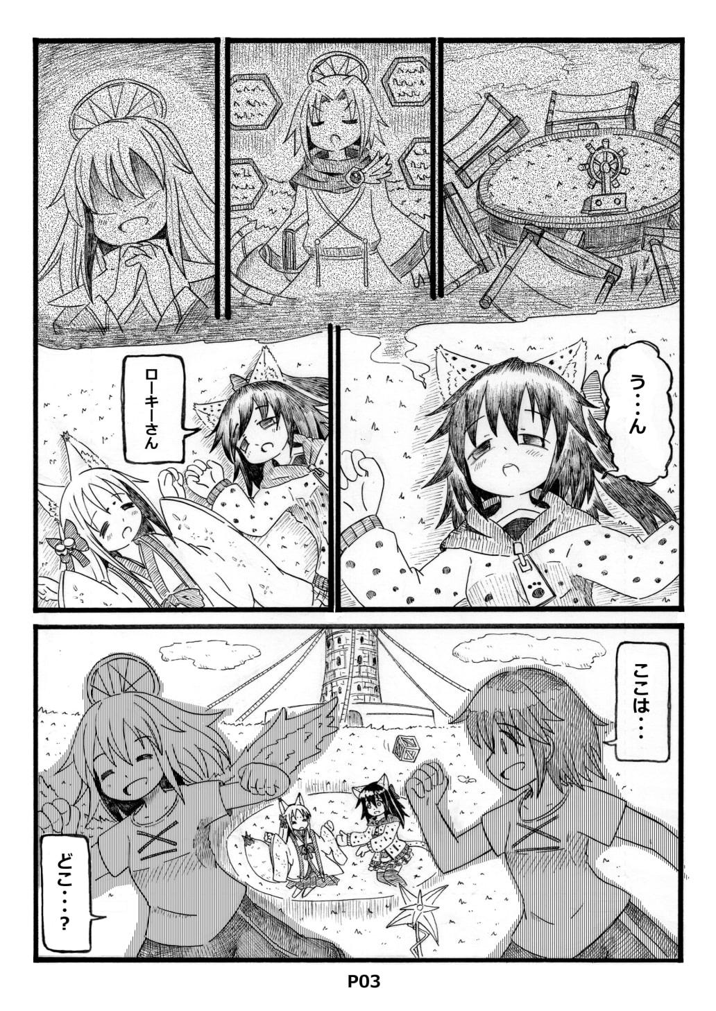 【Re:ECO】