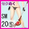 SM20(5)めぐみん杖追加パッチ