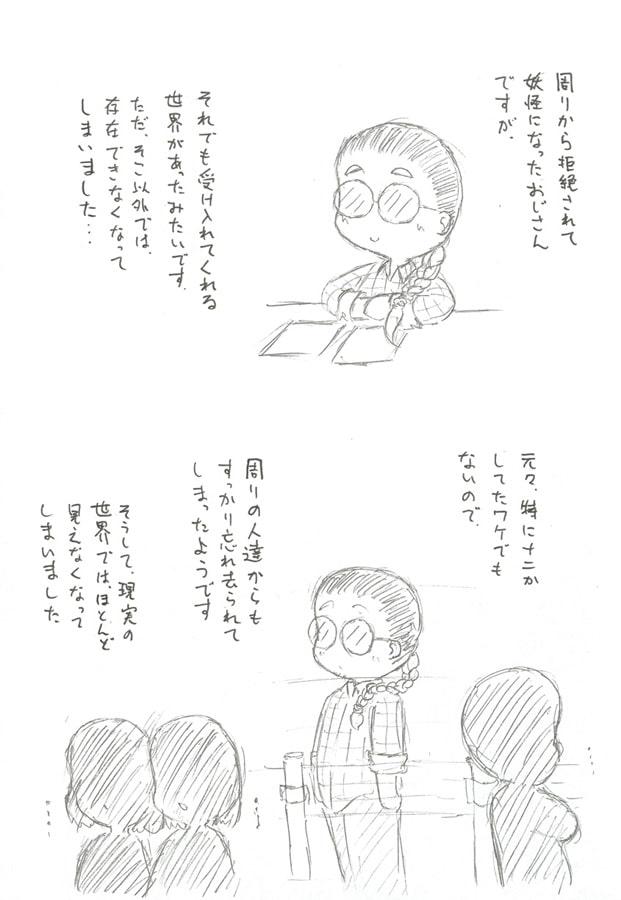 妖怪・三つ編みおじさんの話