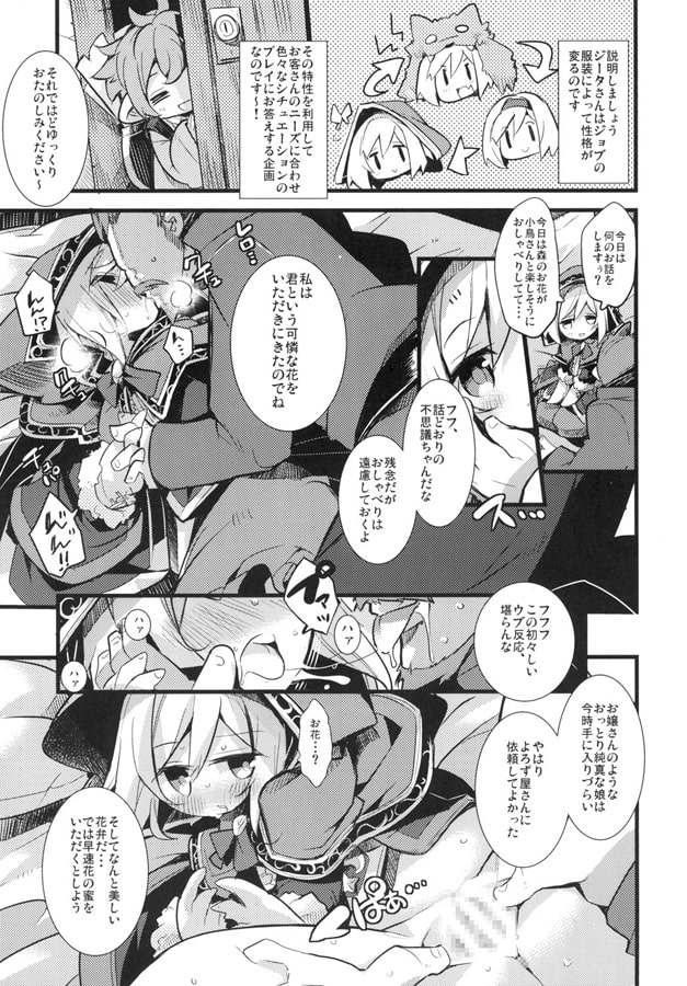 ジータちゃん七変化!!