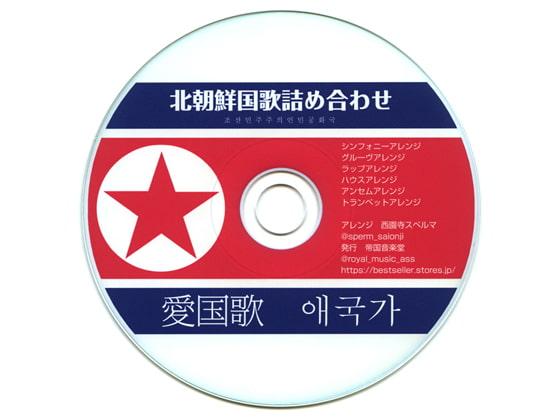 北朝鮮国歌詰め合わせ 愛国歌