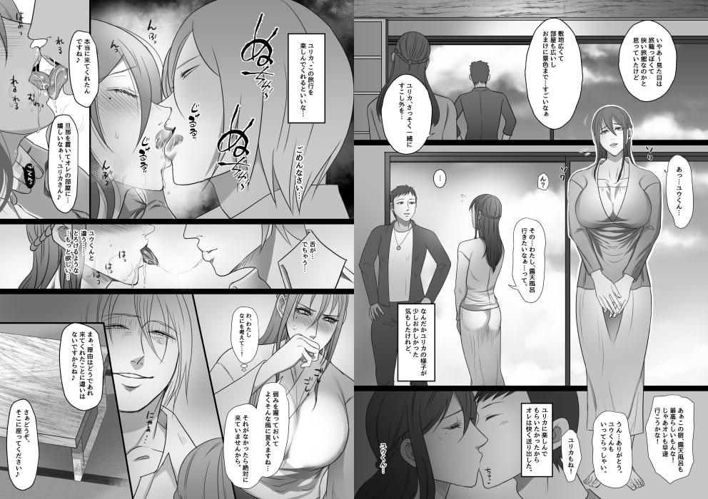 待ち妻-コンナノ…知ラナイ…-
