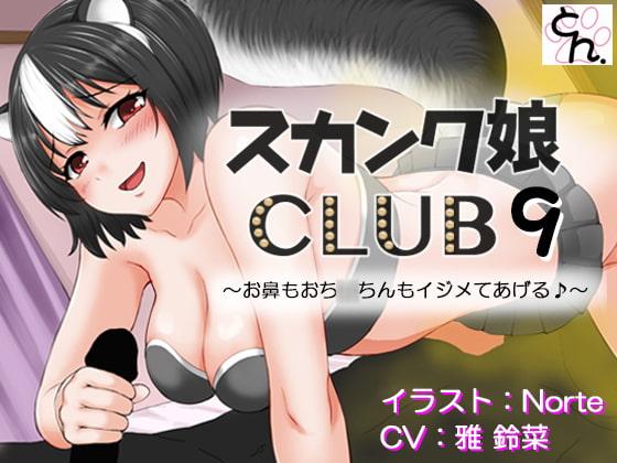 スカンク娘CLUB9 ~お鼻もおち○ちんもイジメてあげる♪~