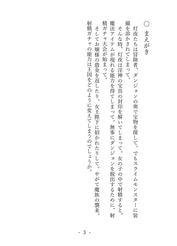 射精ガチャ~魔法アイテム具現化ハーレム~