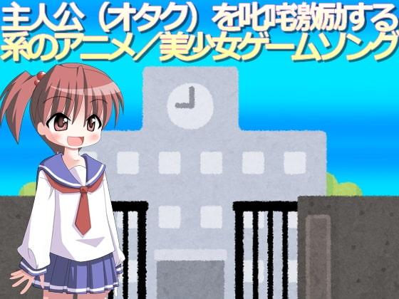 著作権フリーソング・BGM 主人公(オタク)を叱咤激励する系のアニメ/美少女ゲームソング