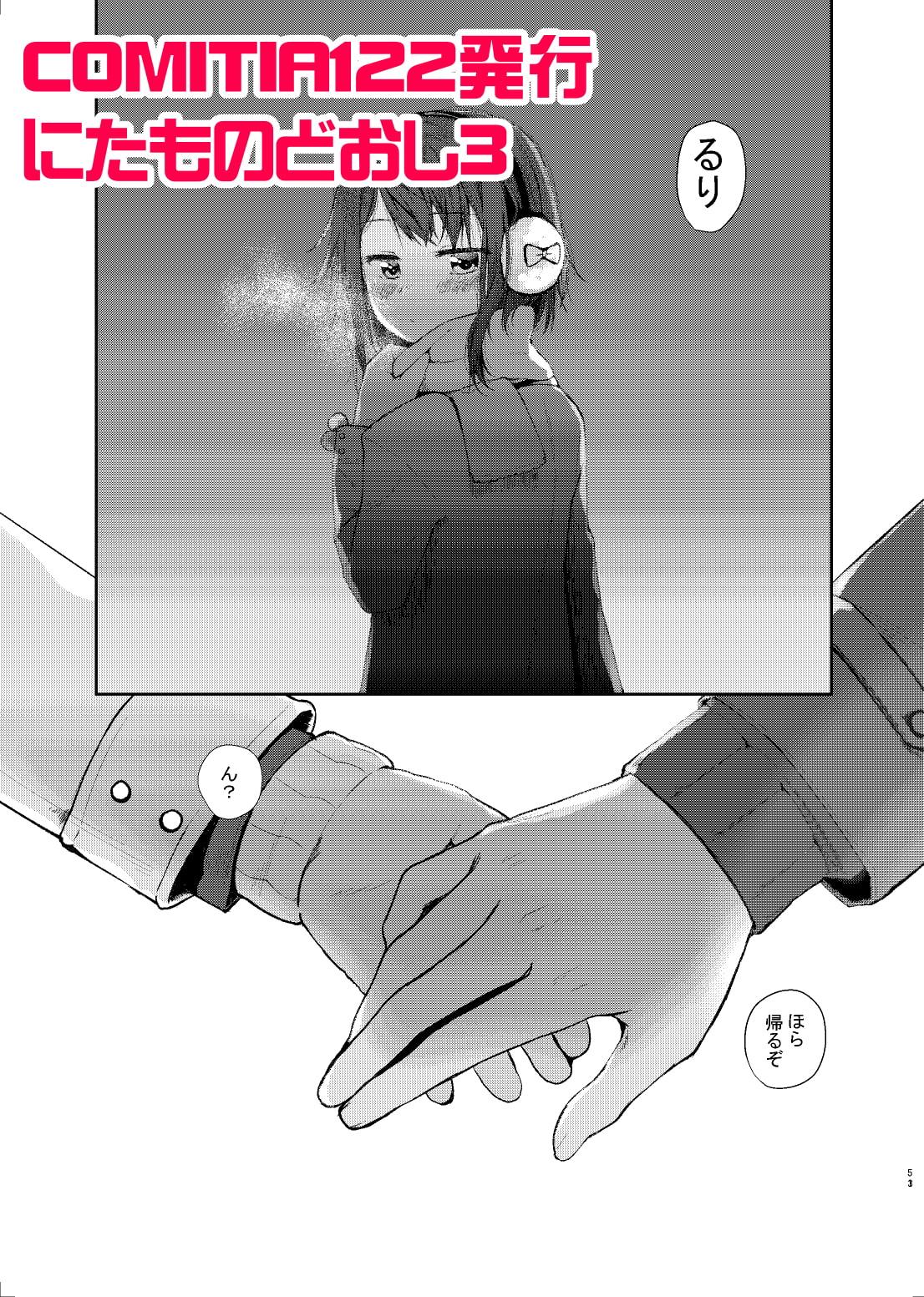 にたものどおし総集編