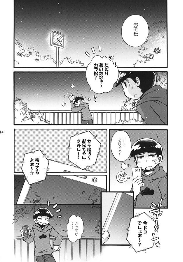 全力ピカピカエブリディ!