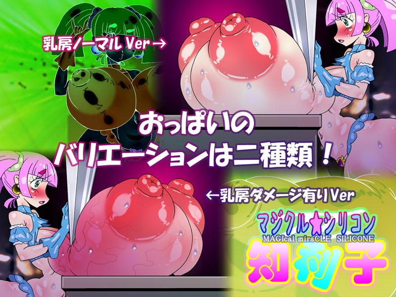 マジクル☆シリコン知利子