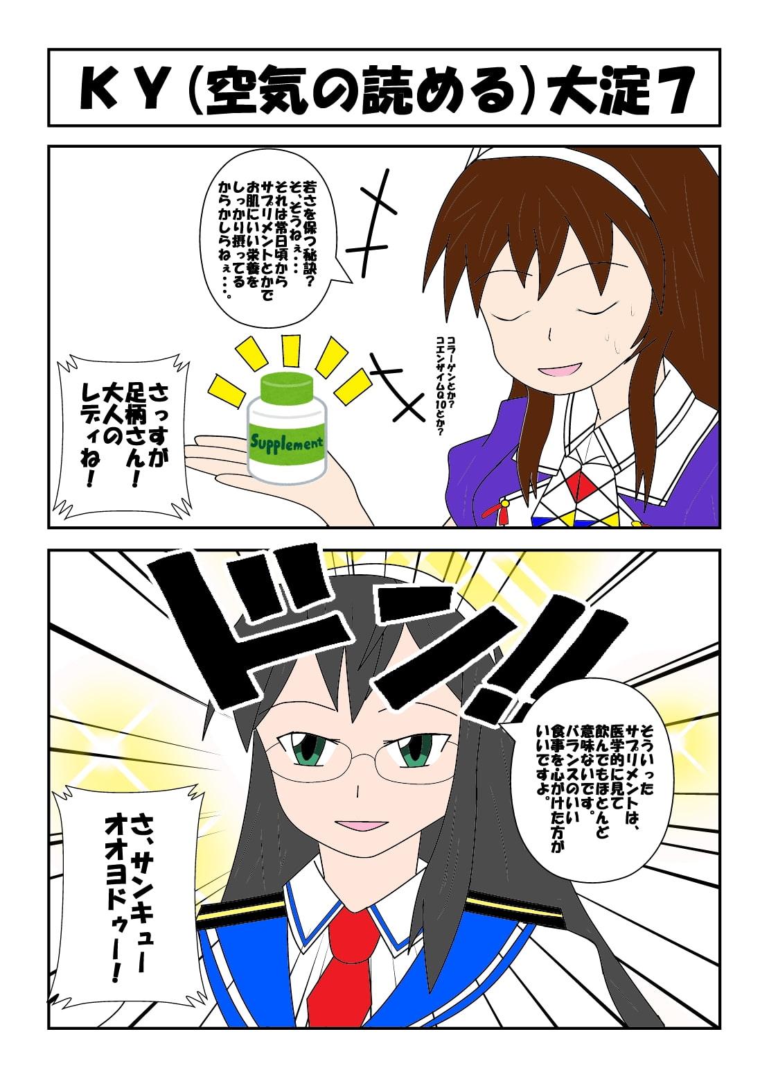 男村雨・大淀・鳥海らの艦○れ2